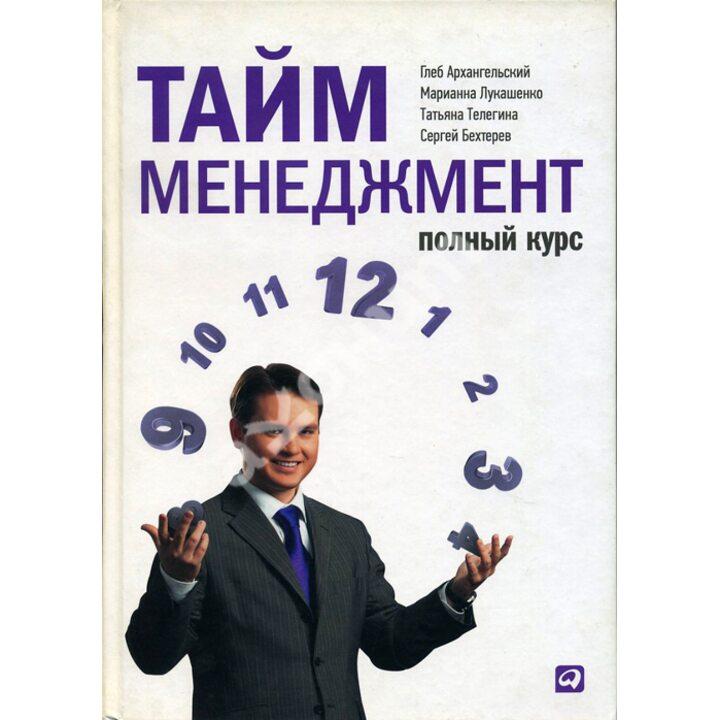 Тайм-менеджмент. Полный курс - Глеб Архангельский (978-5-9614-5543-4)