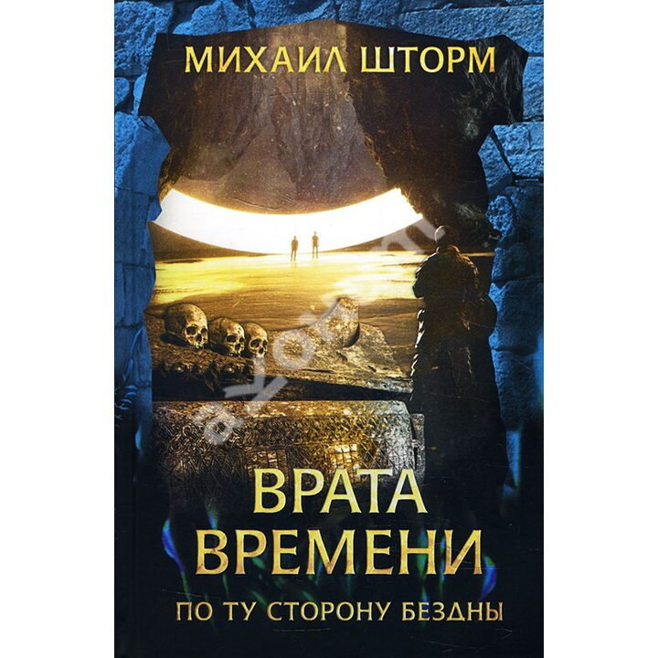 Врата времени - Михаил Шторм (978-617-12-8639-9)