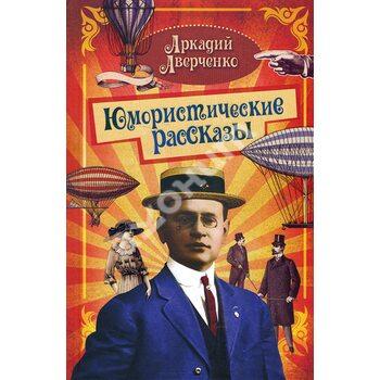 Аркадій Аверченко . гумористичні оповідання