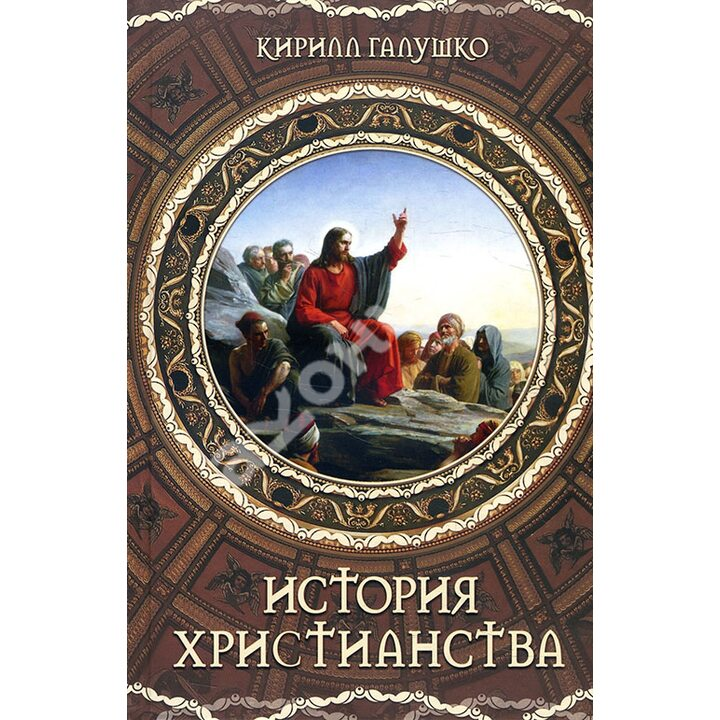 История христианства - Кирилл Галушко (978-617-12-8646-7)
