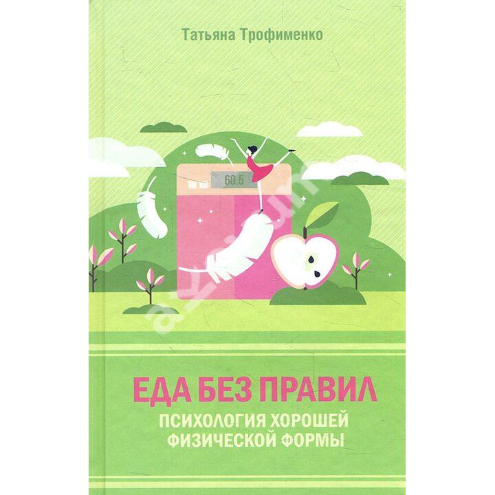 Еда без правил. Психология хорошей физической формы - Татьяна Трофименко (978-617-12-8622-1)