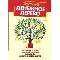 Денежное дерево. История о том, как найти клад во дворе собственного дома