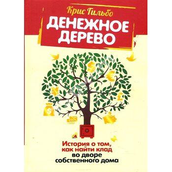 Грошове дерево. Історія про те , як знайти скарб у дворі власного будинку
