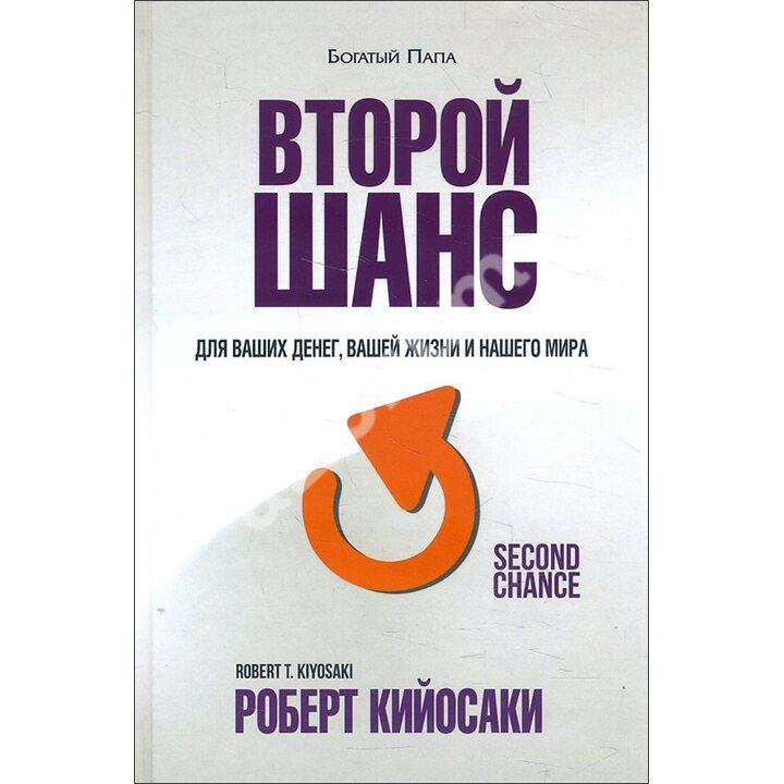 Второй шанс. Для ваших денег, вашей жизни и нашего мира - Роберт Кийосаки (978-985-15-4862-6)