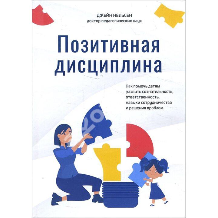 Позитивная дисциплина. Как помочь детям развить сознательность, ответственность, навыки сотрудничества и решения проблем - Джейн Нельсен (978-985-15-4895-4)