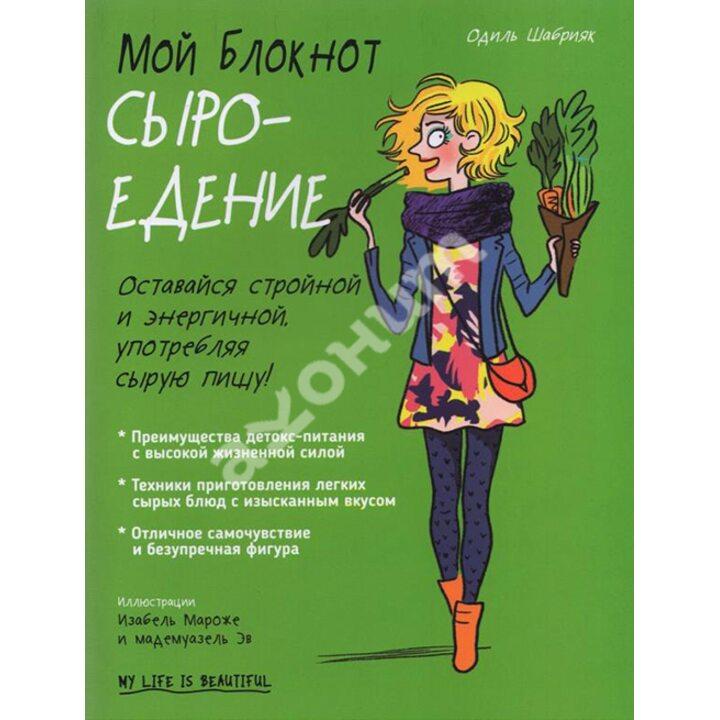 Мой блокнот. Сыроедение - Одиль Шабрияк (978-985-15-4858-9)