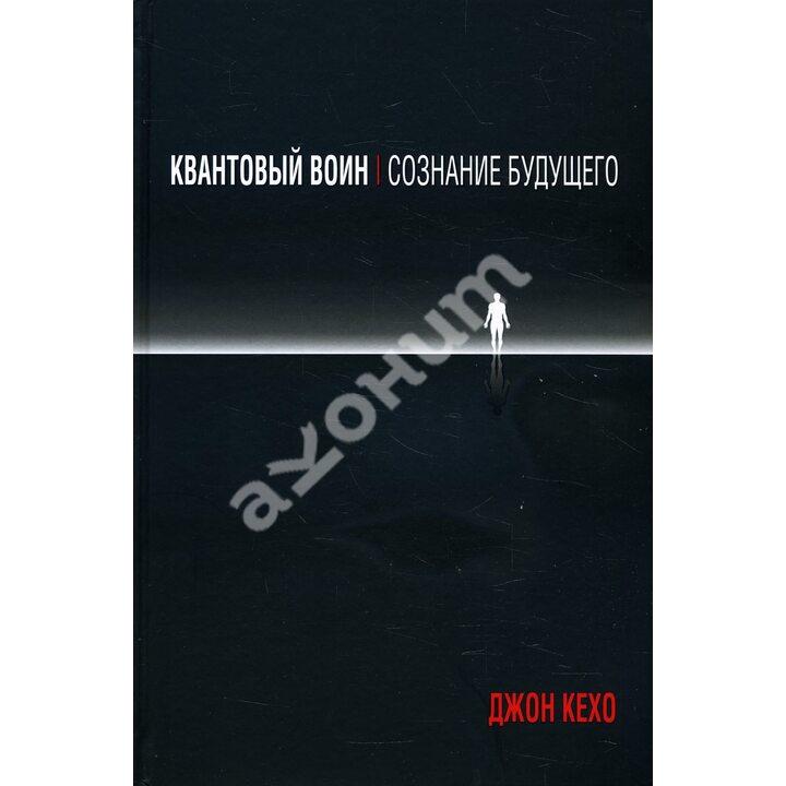 Квантовый воин: сознание будущего - Джон Кехо (978-985-15-4808-4)