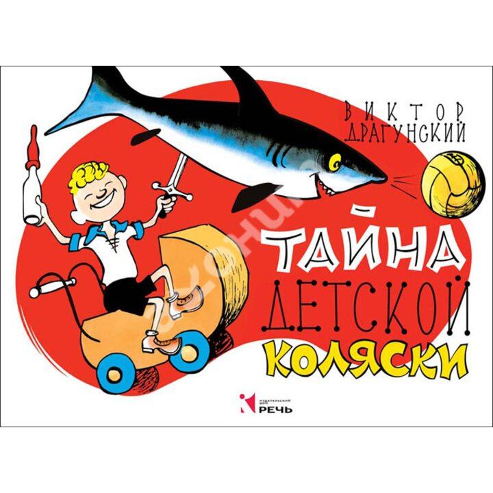 Тайна детской коляски - Виктор Драгунский (978-5-9268-1534-1)