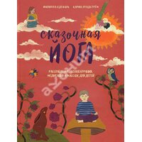 Сказочная йога. Расслабление, концентрация, медитация и массаж для детей