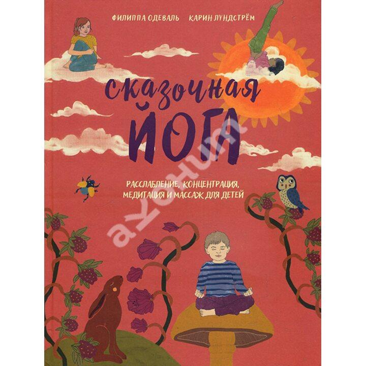 Сказочная йога. Расслабление, концентрация, медитация и массаж для детей - Карин Лундстрем, Филиппа Одеваль (978-985-15-4840-4)