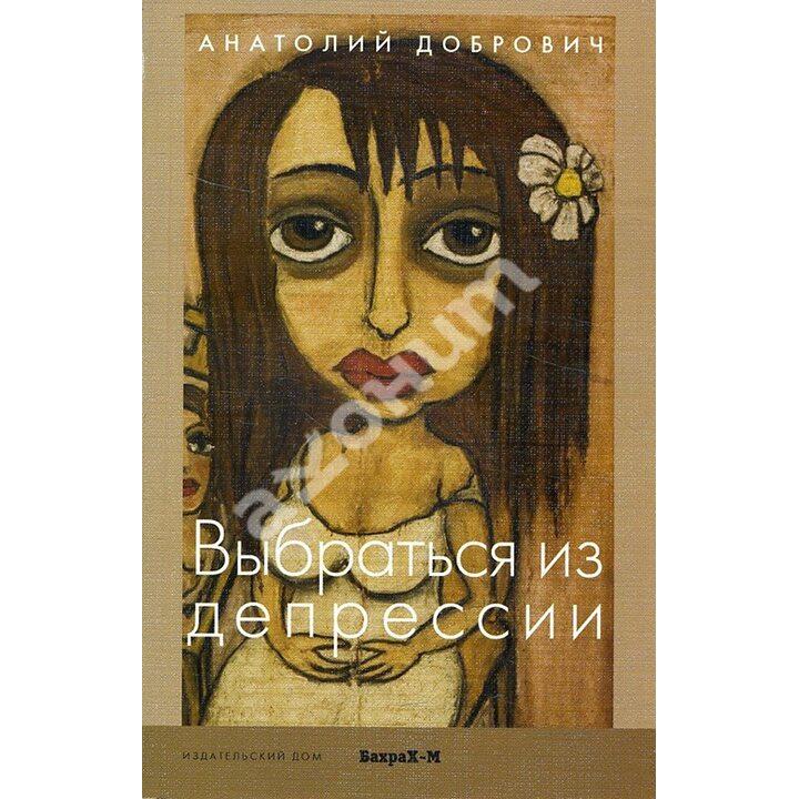 Выбраться из депрессии - Анатолий Добрович (978-5-9464-8088-8)