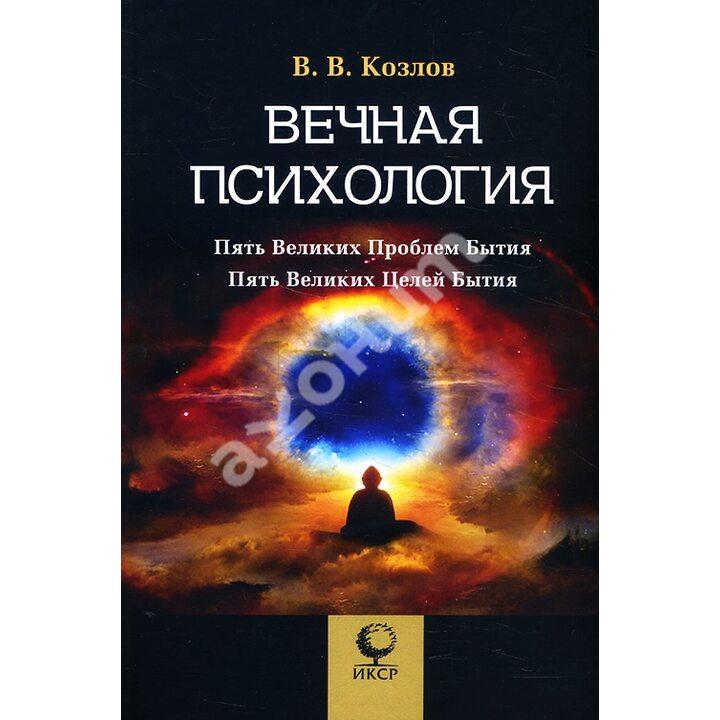 Вечная психология - Владимир Козлов (978-5-91160-108-9)