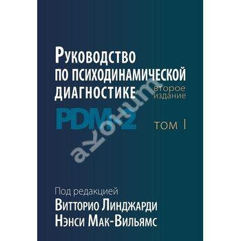 Керівництво по психодинамической діагностиці . PDM - 2 . У 2 - х томах