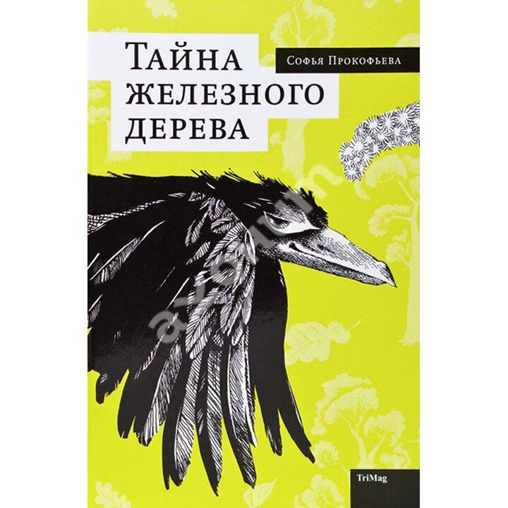 Тайна железного дерева - Софья Прокофьева (978-5-901666-25-8)