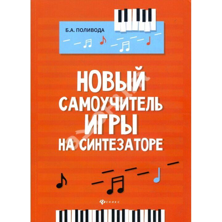 Новый самоучитель игры на синтезаторе - Борис Поливода (979-0-66003-696-9)