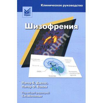 Шизофренія . клінічне керівництво