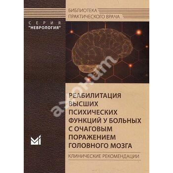 Реабілітація вищих психічних функцій у хворих з вогнищевим ураженням головного мозку