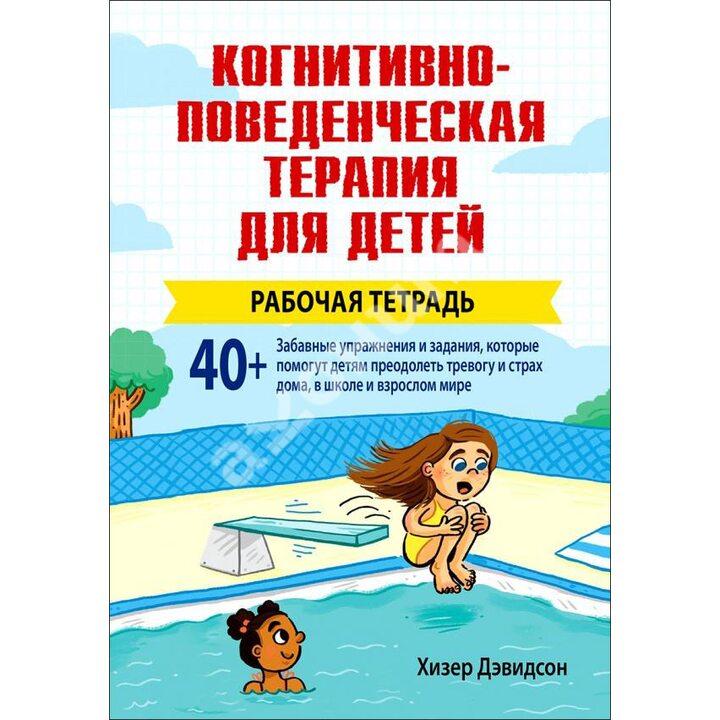 Когнитивно-поведенческая терапия для детей. Рабочая тетрадь - Хизер Дэвидсон (978-5-907203-93-8)