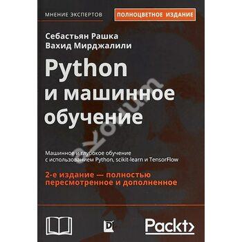Python і машинне навчання . Машинне і глибоке навчання з використанням Python , scikit - learn і Ten
