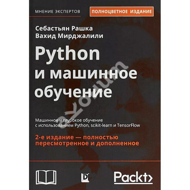 Python и машинное обучение. Машинное и глубокое обучение с использованием Python, scikit-learn и TensorFlow - Вахид Мирджалили, Себастьян Рашка (978-5-907114-52-4)