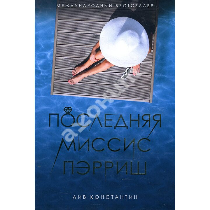 Последняя миссис Пэрриш - Лив Константин (978-5-386-12488-5)