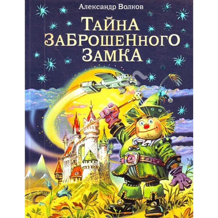 Тайна заброшенного замка - Александр Мелентьевич Волков (978-5-699-41125-2)
