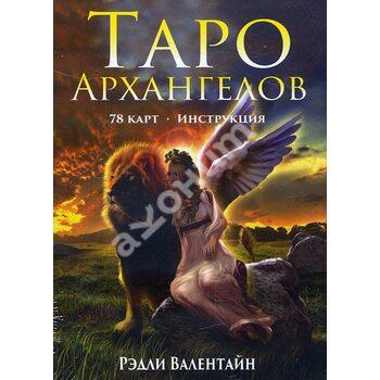 Таро архангелів ( 78 карт + інструкція )