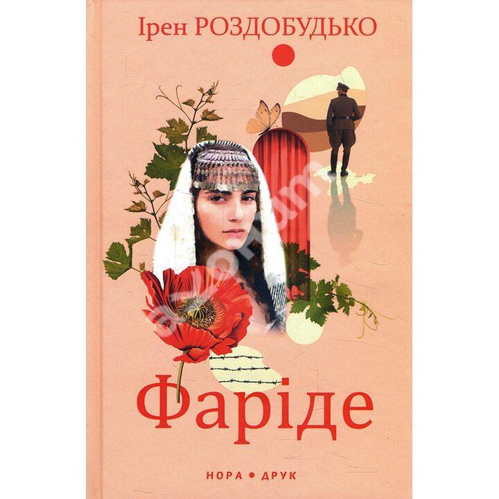 Фаріде - Ірен Роздобудько (978-966-688-068-3)