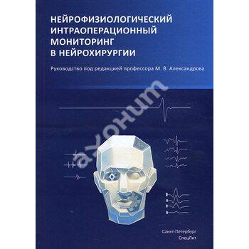 Нейрофизиологический интраоперационной моніторинг в нейрохірургії . Керівництво