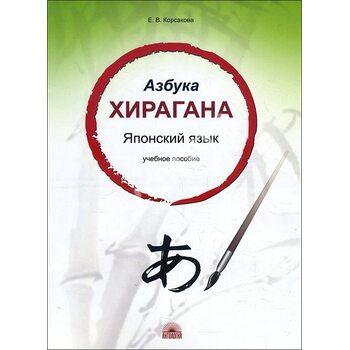 Азбука хирагана . Японська мова. Навчальний посібник