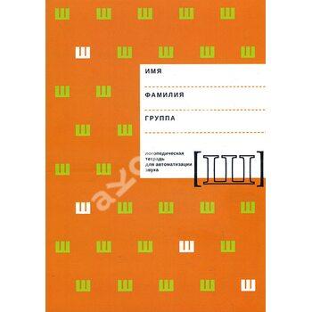 Логопедична зошит для автоматизації звуку Ш