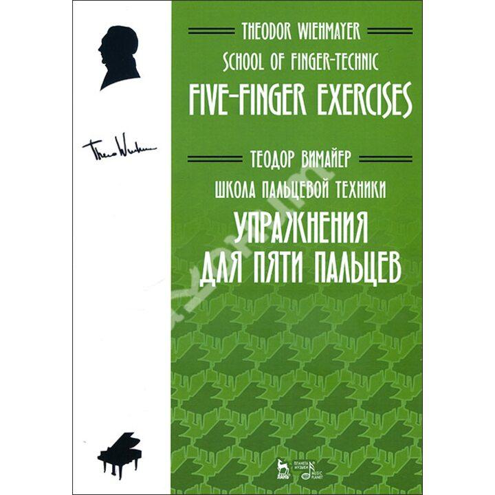 Школа пальцевой техники. Упражнения для пяти пальцев. Учебное пособие - Теодор Вимайер (978-5-8114-7392-2)