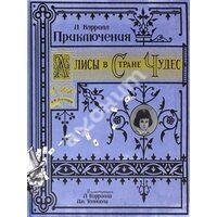 Приключения Алисы в Стране Чудес (тканевая обложка)
