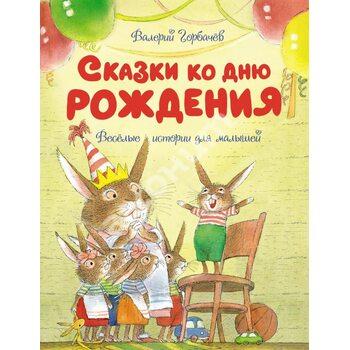 Казки до дня народження . Веселі історії для малят