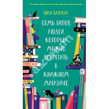 Сім типів людей , яких можна зустріти в книжковому магазині