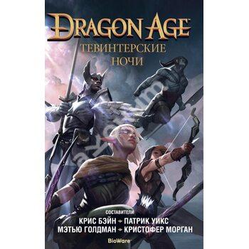 Dragon Age . Тевінтерскіе ночі