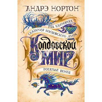Зачарованого світ . рік Єдинорога