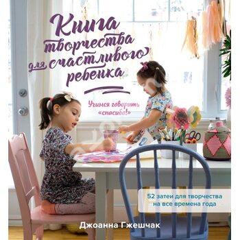 Книга творчості для щасливої дитини . Вчимося говорити « спасибі ! »