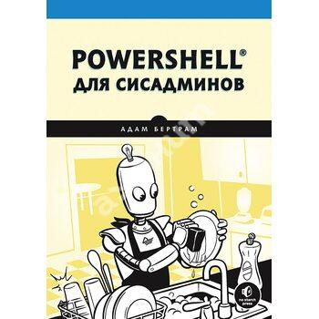 PowerShell для сисадмінів Практичний посібник з автоматизації робочого процесу