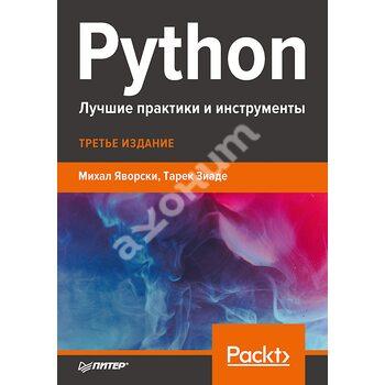 Python . Кращі практики та інструменти