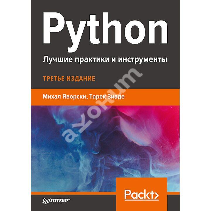 Python. Лучшие практики и инструменты - Михал Яворски (978-5-4461-1589-1)