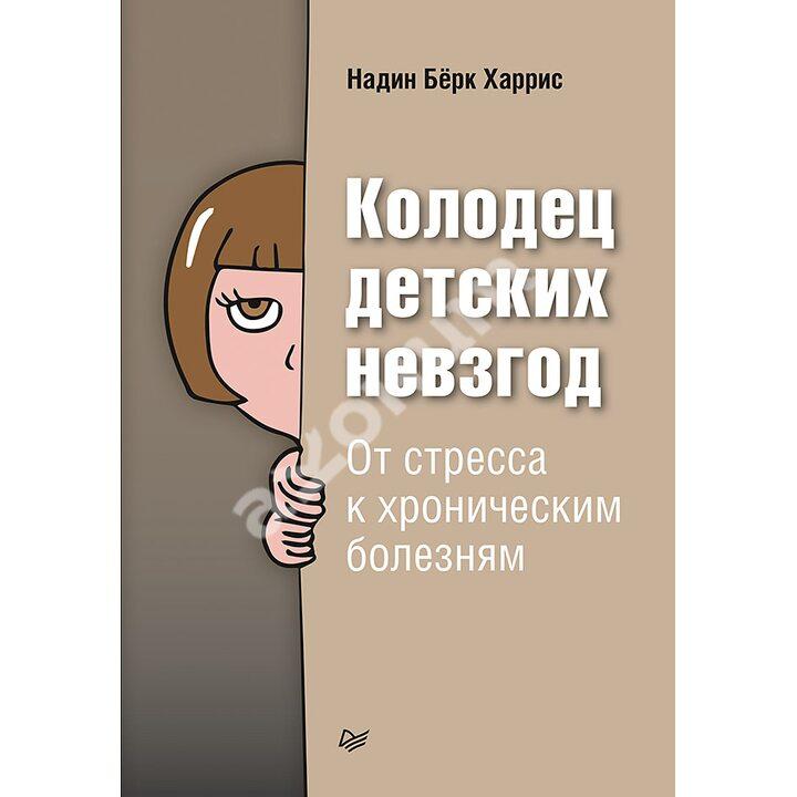 Колодец детских невзгод. От стресса к хроническим болезням - Надин Бёрк Харрис (978-5-4461-1670-6)