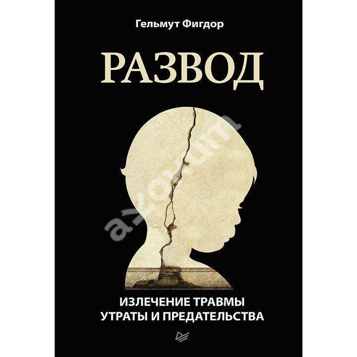 Развод. Излечение травмы утраты и предательства - Гельмут Фигдор (978-5-4461-1331-6)