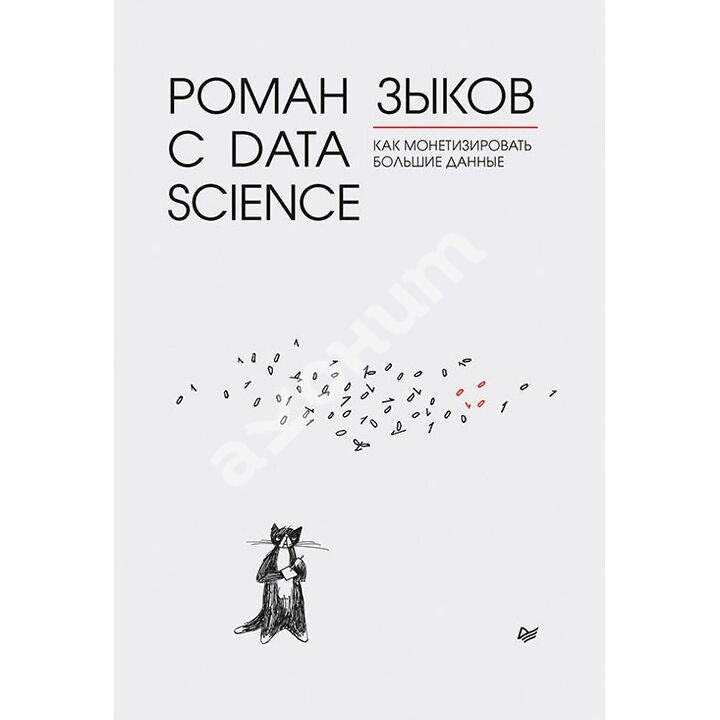 Роман с Data Science. Как монетизировать большие данные - Роман Зыков (978-5-4461-1879-3)