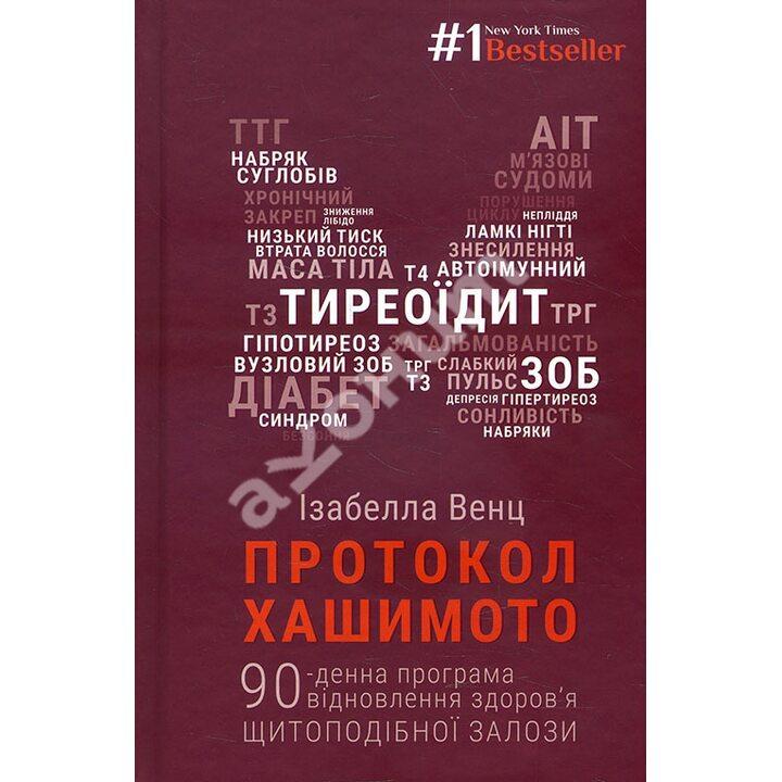 Протокол Хашимото. 90-денна програма відновлення здоров'я щитоподібної залози - Ізабелла Венц (978-966-993-584-7)