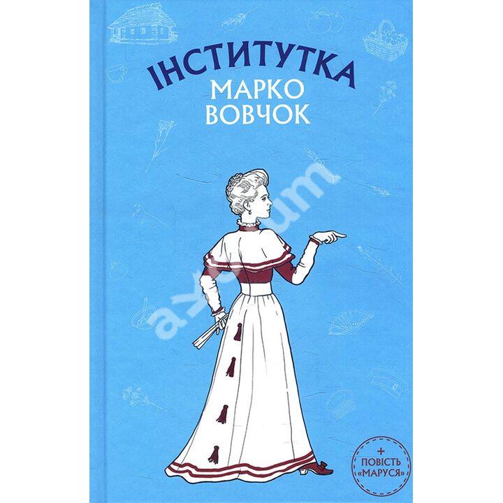 Інститутка. Маруся - Марко Вовчок (978-966-993-264-8)
