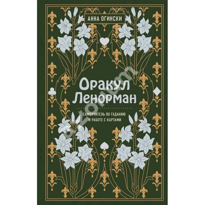 Оракул Ленорман. Самоучитель по гаданию и предсказанию будущего - Анна Огински (978-966-993-789-6)