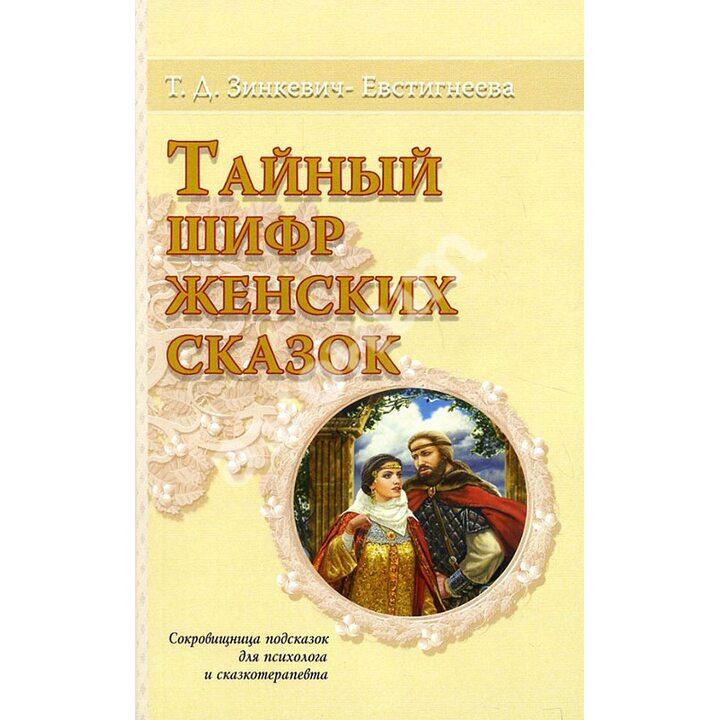 Тайный шифр женских сказок - Татьяна Зинкевич-Евстигнеева (978-5-9268-1558-7)