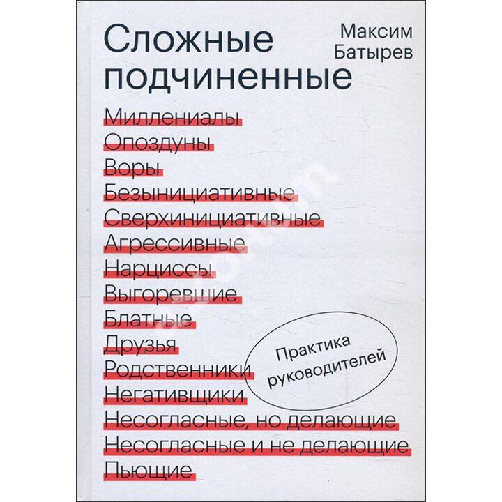 Сложные подчиненные. Практика руководителей - Максим Батырев (978-966-993-689-9)