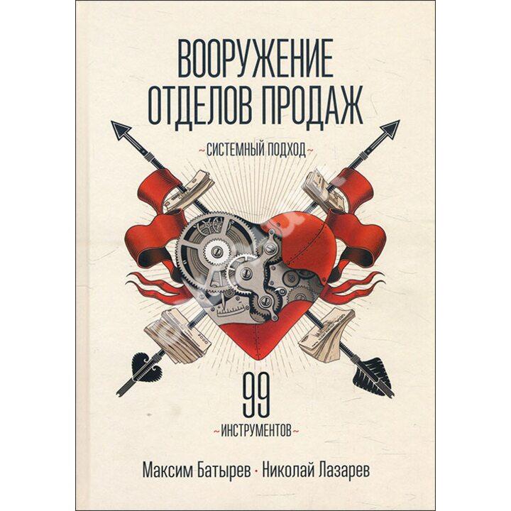 Вооружение отделов продаж. Системный подход - Максим Батырев, Николай Лазарев (978-966-993-688-2)